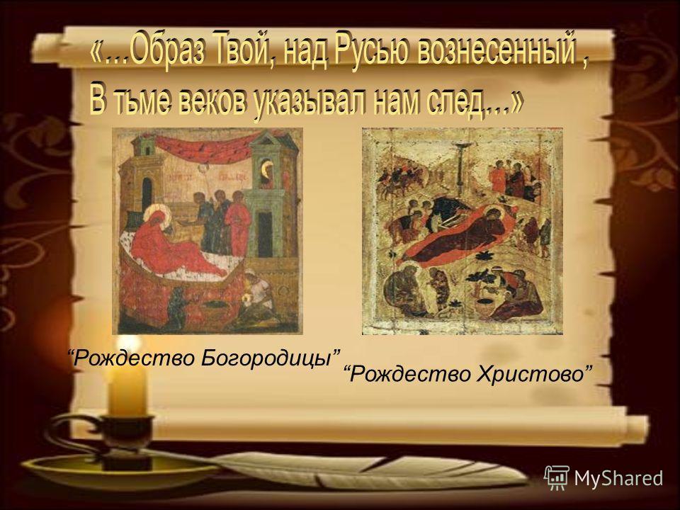 Рождество Богородицы Рождество Христово