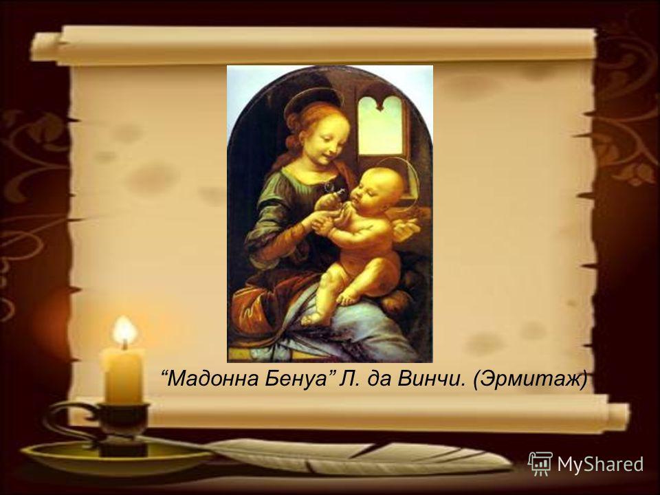 Мадонна Бенуа Л. да Винчи. (Эрмитаж)