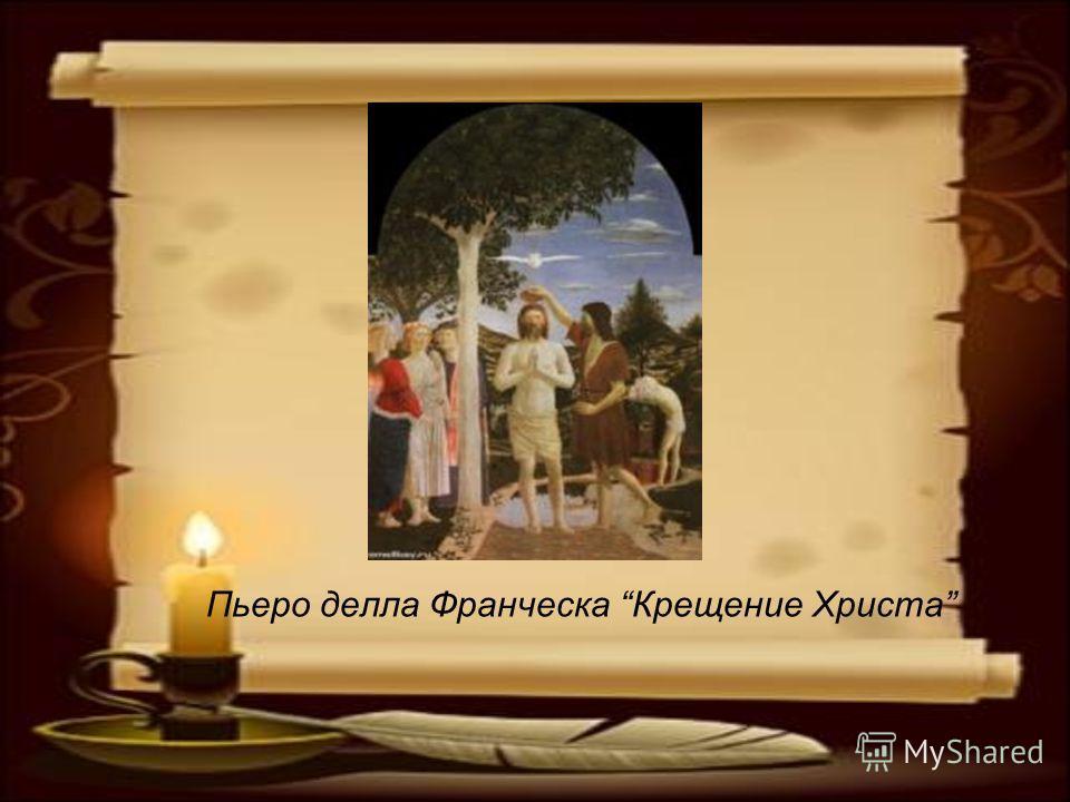 Пьеро делла Франческа Крещение Христа