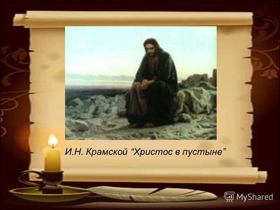 И.Н. Крамской Христос в пустыне