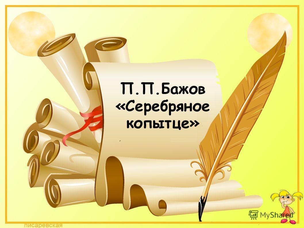 П.П.Бажов «Серебряное копытце»
