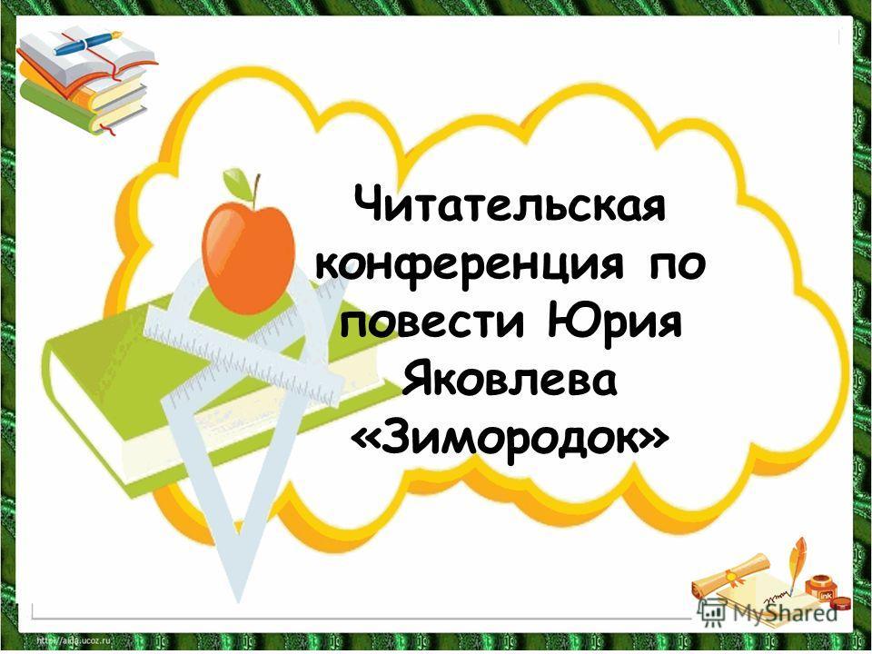 Читательская конференция по повести Юрия Яковлева «Зимородок»