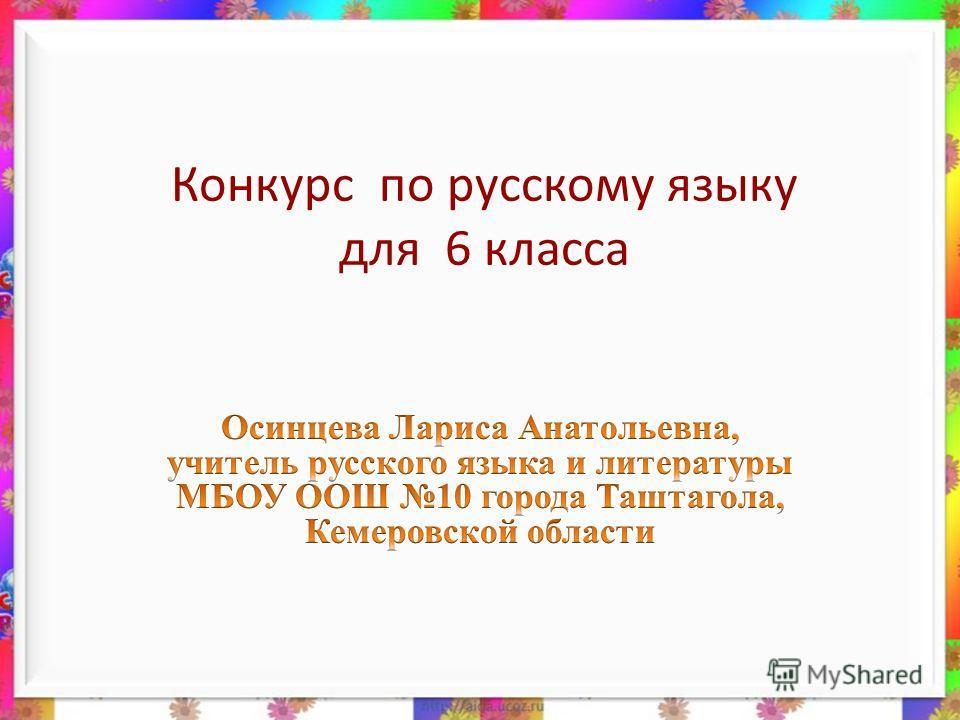 Конкурс по русскому языку для 6 класса