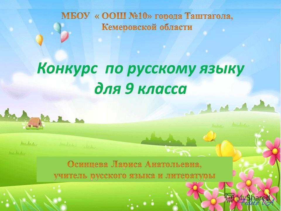 Конкурс по русскому языку для 9 класса