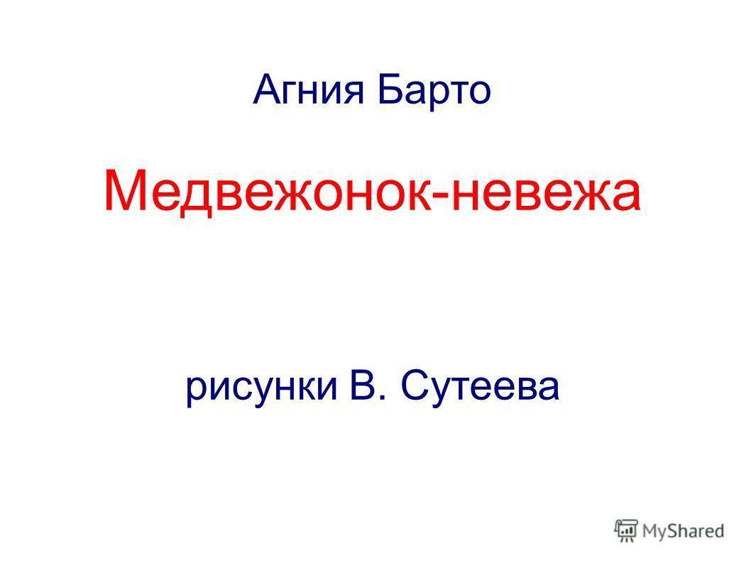 Агния Барто Медвежонок-невежа рисунки В. Сутеева