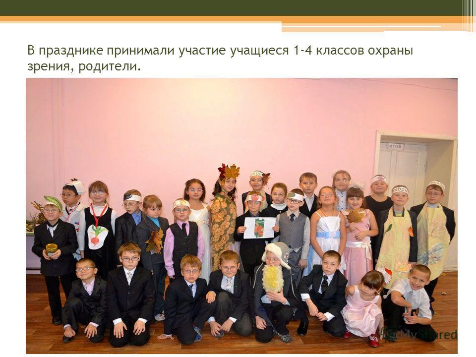 В празднике принимали участие учащиеся 1-4 классов охраны зрения, родители.