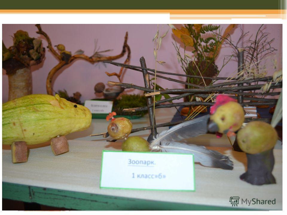 Учащимися были выполнены экспонаты для выставки поделок из овощей, фруктов и природных материалов.
