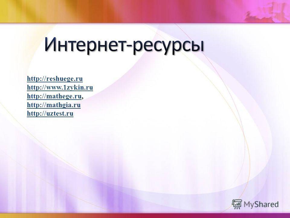 http://reshuege.ru http://www.1zykin.ru http://mathege.ruhttp://mathege.ru, http://mathgia.ru http://uztest.ru