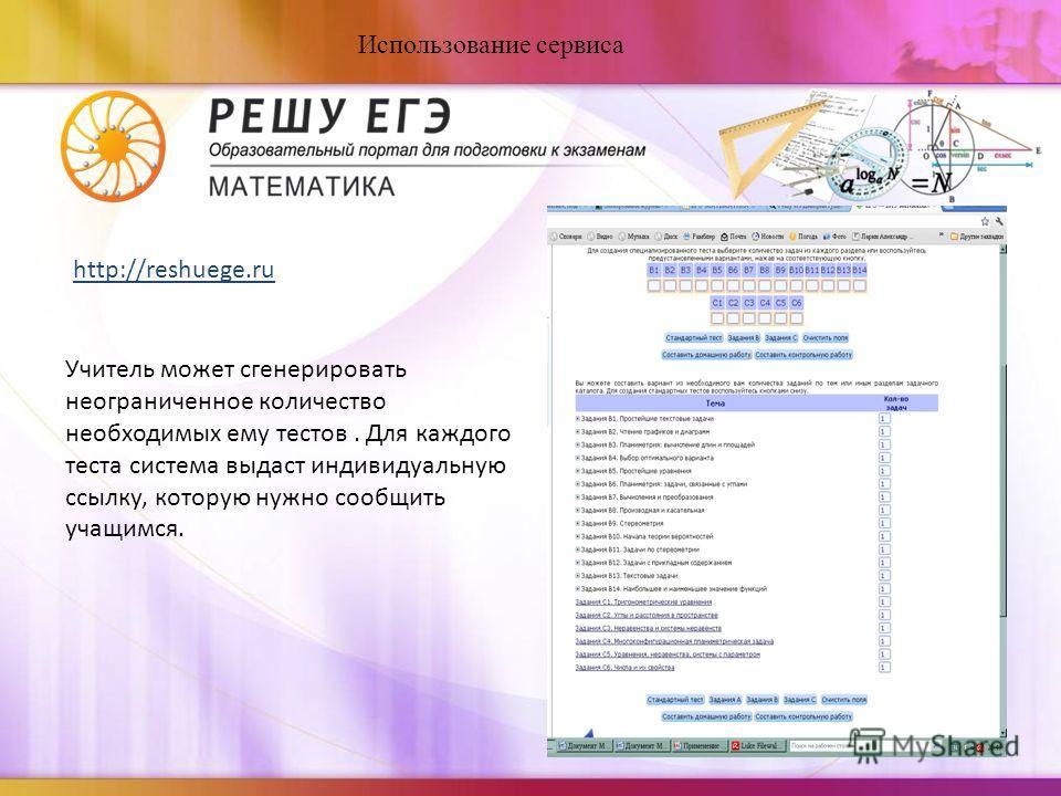 Использование сервиса Учитель может сгенерировать неограниченное количество необходимых ему тестов. Для каждого теста система выдаст индивидуальную ссылку, которую нужно сообщить учащимся. http://reshuege.ru