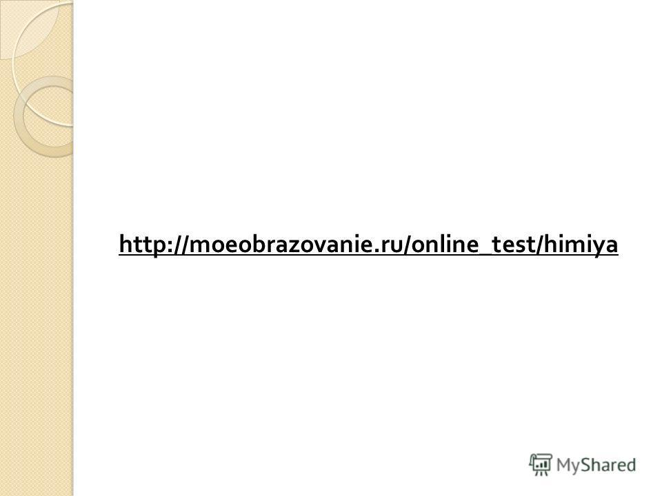 http://moeobrazovanie.ru/online_test/himiya