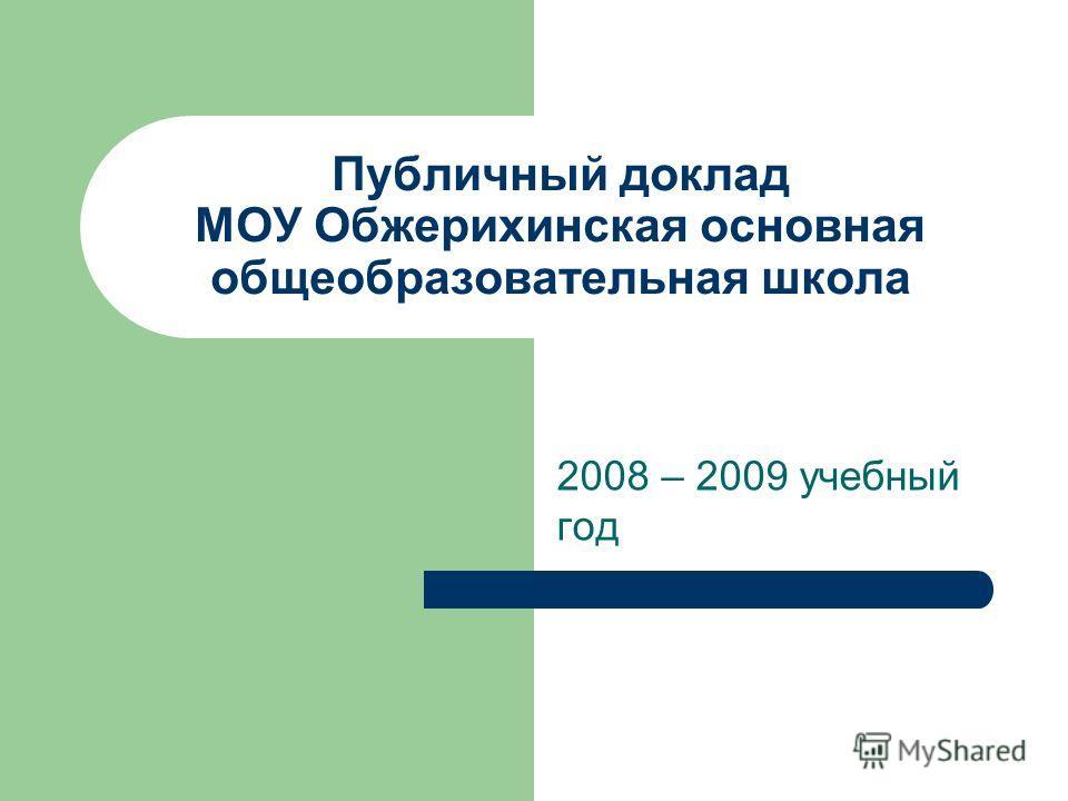Публичный доклад МОУ Обжерихинская основная общеобразовательная школа 2008 – 2009 учебный год