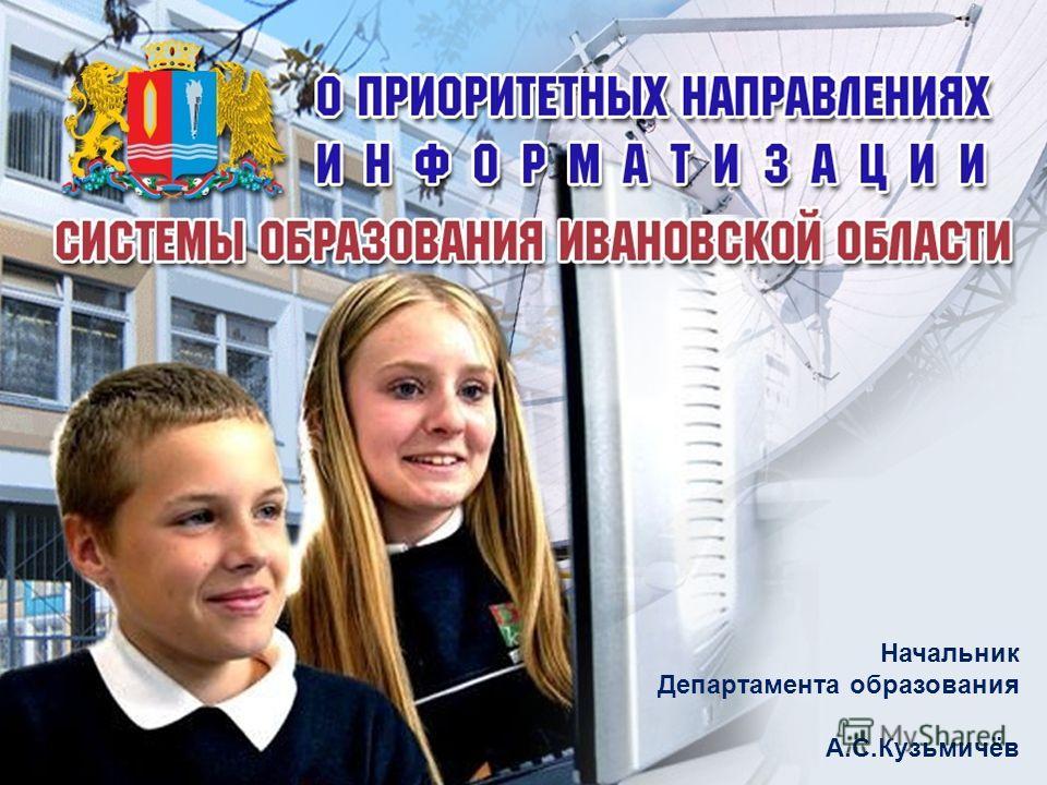Начальник Департамента образования А.С.Кузьмичёв