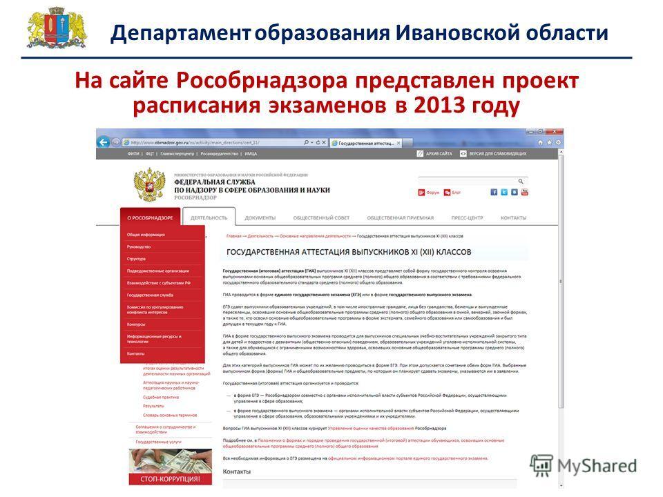 Департамент образования Ивановской области На сайте Рособрнадзора представлен проект расписания экзаменов в 2013 году