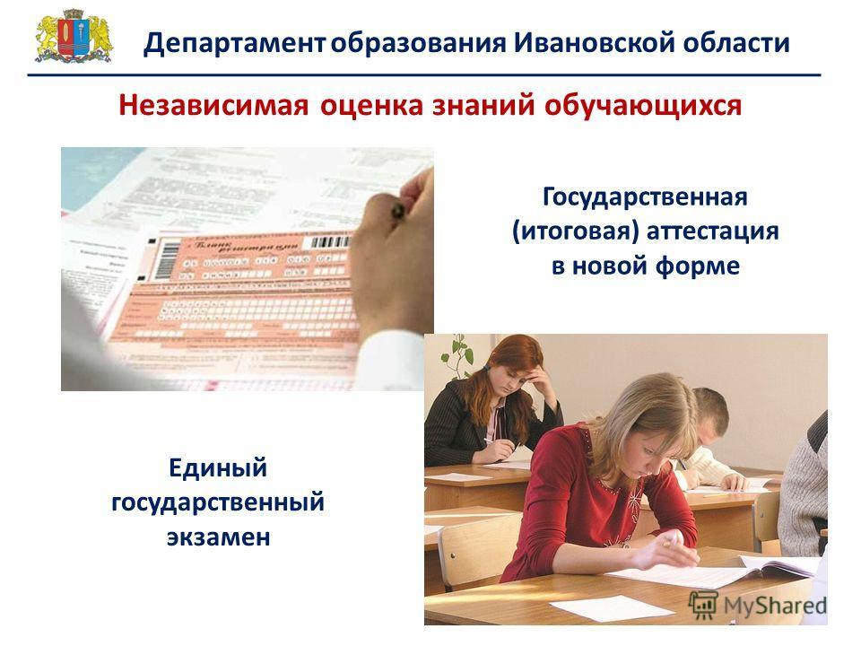Департамент образования Ивановской области Независимая оценка знаний обучающихся Государственная (итоговая) аттестация в новой форме Единый государственный экзамен