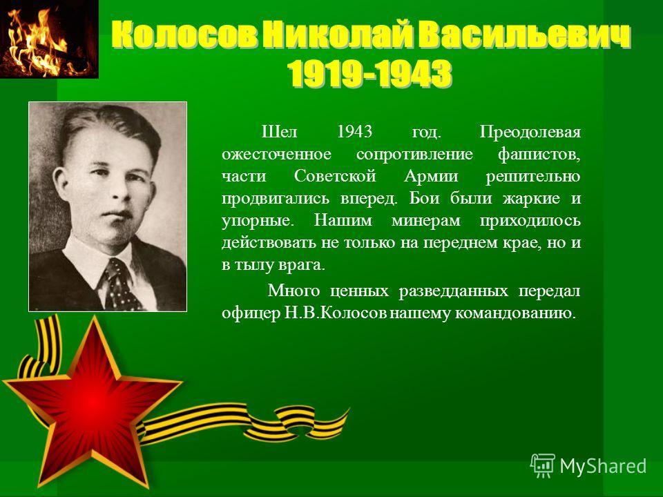 Шел 1943 год. Преодолевая ожесточенное сопротивление фашистов, части Советской Армии решительно продвигались вперед. Бои были жаркие и упорные. Нашим минерам приходилось действовать не только на переднем крае, но и в тылу врага. Много ценных разведда