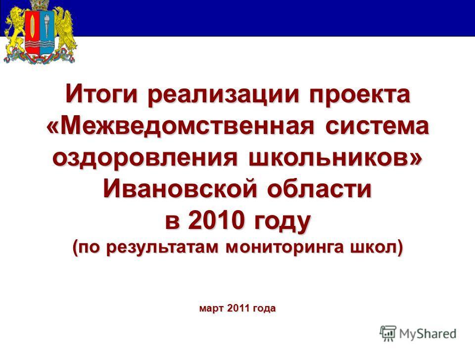 Итоги реализации проекта «Межведомственная система оздоровления школьников» Ивановской области в 2010 году (по результатам мониторинга школ) март 2011 года