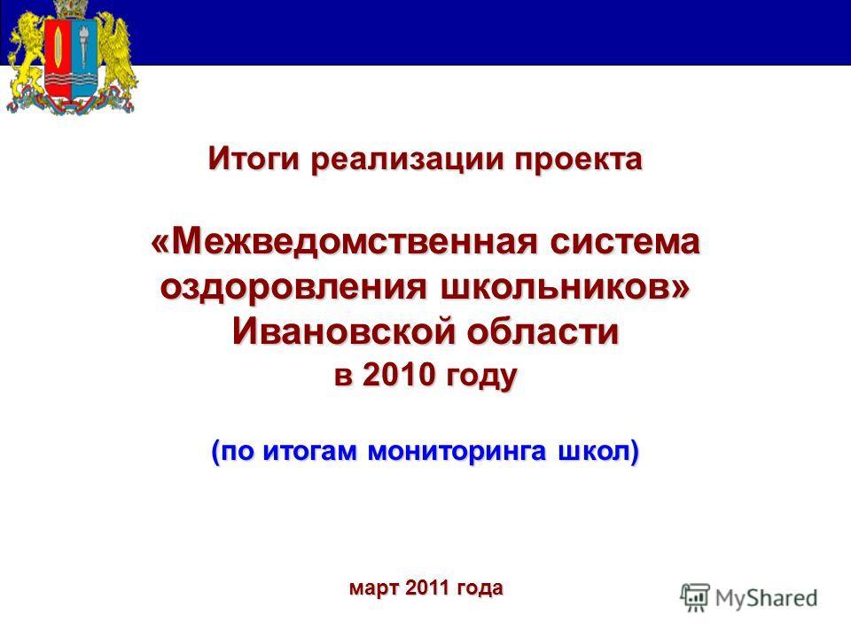 Итоги реализации проекта «Межведомственная система оздоровления школьников» Ивановской области в 2010 году (по итогам мониторинга школ) март 2011 года