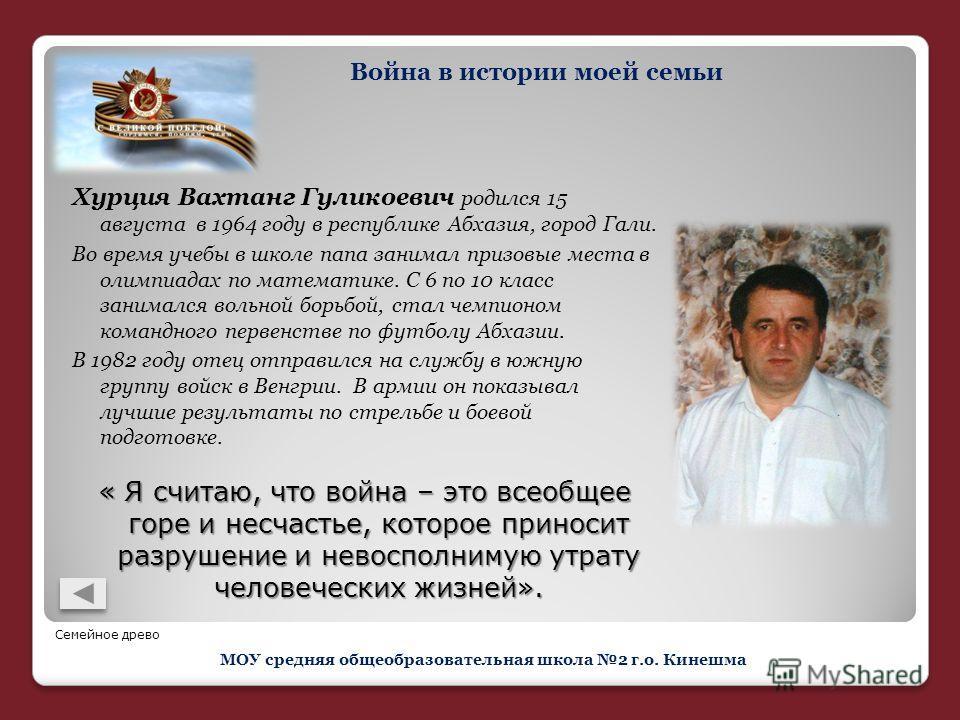 Хурция Вахтанг Гуликоевич родился 15 августа в 1964 году в республике Абхазия, город Гали. Во время учебы в школе папа занимал призовые места в олимпиадах по математике. С 6 по 10 класс занимался вольной борьбой, стал чемпионом командного первенстве