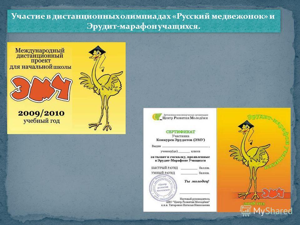Участие в дистанционных олимпиадах «Русский медвежонок» и Эрудит-марафон учащихся.
