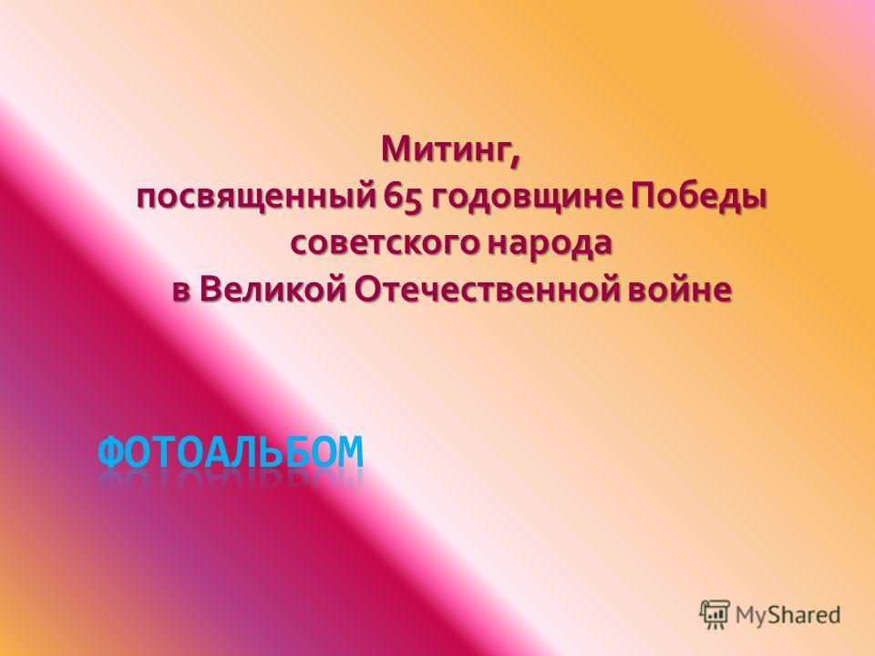 Митинг, посвященный 65 годовщине Победы советского народа в Великой Отечественной войне