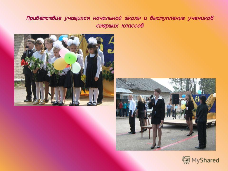 Приветствие учащихся начальной школы и выступление учеников старших классов