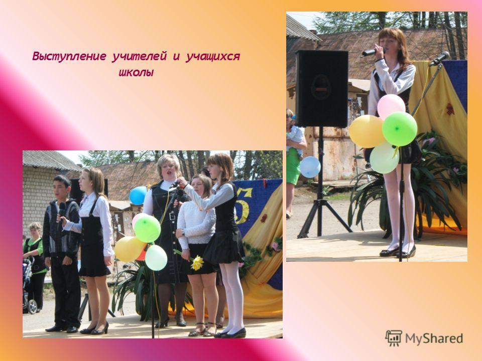 Выступление учителей и учащихся школы