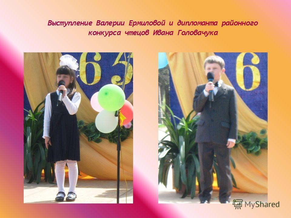 Выступление Валерии Ермиловой и дипломанта районного конкурса чтецов Ивана Головачука