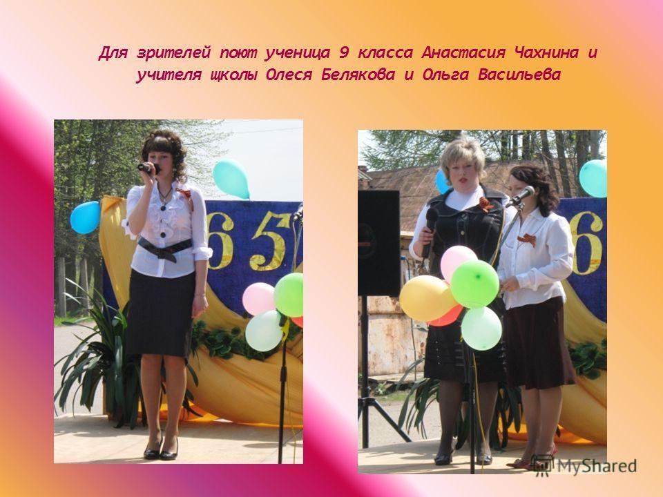 Для зрителей поют ученица 9 класса Анастасия Чахнина и учителя щколы Олеся Белякова и Ольга Васильева