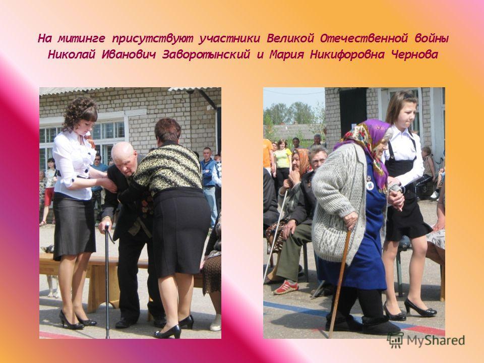 На митинге присутствуют участники Великой Отечественной войны Николай Иванович Заворотынский и Мария Никифоровна Чернова