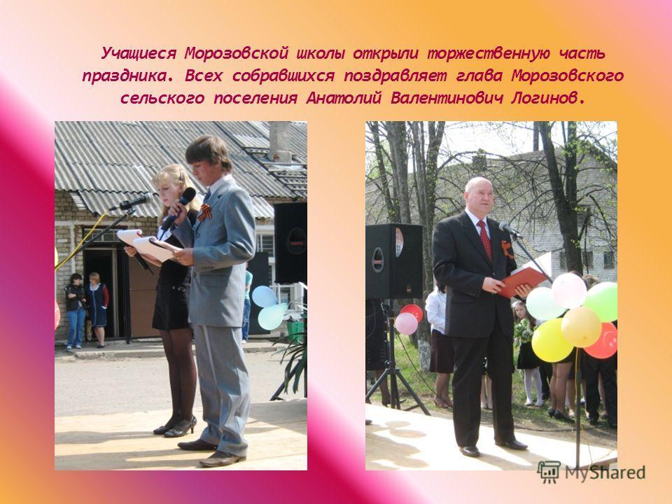 Учащиеся Морозовской школы открыли торжественную часть праздника. Всех собравшихся поздравляет глава Морозовского сельского поселения Анатолий Валентинович Логинов.