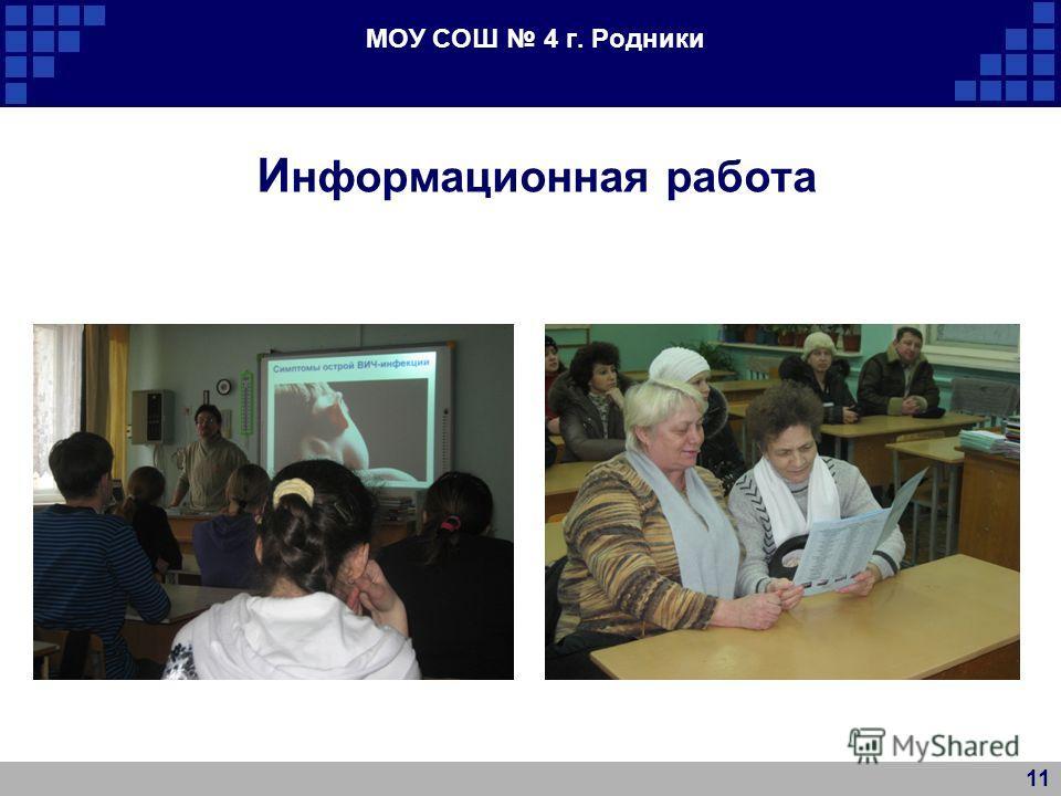 МОУ СОШ 4 г. Родники И нформационная работа 11