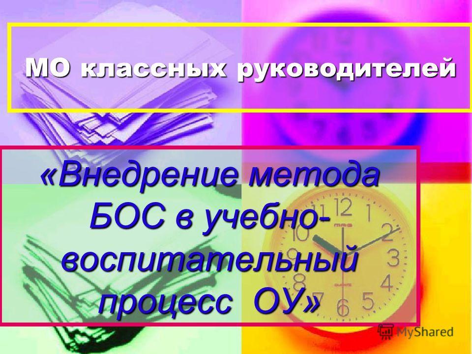 МО классных руководителей «Внедрение метода БОС в учебно- воспитательный процесс ОУ»