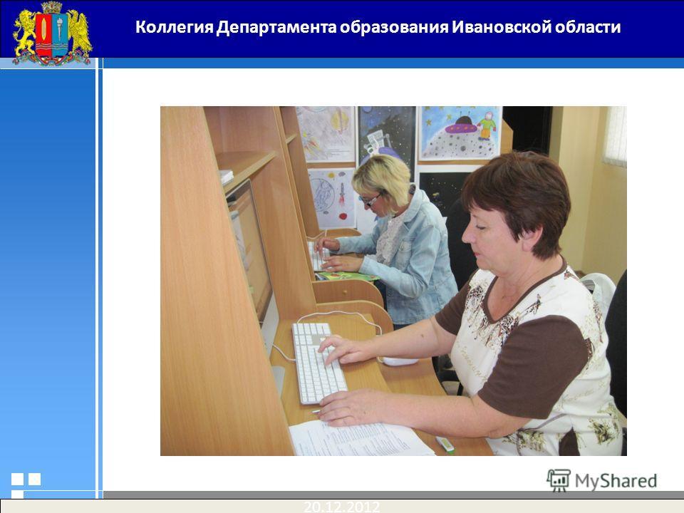 Приоритетный национальный проект «Образование» 20.12.2012 Коллегия Департамента образования Ивановской области