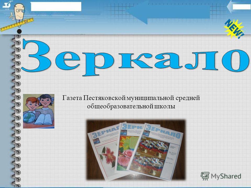Газета Пестяковской муниципальной средней общеобразовательной школы
