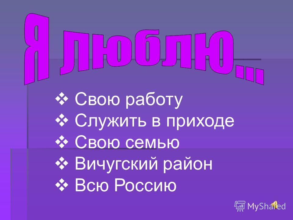 Свою работу Служить в приходе Свою семью Вичугский район Всю Россию