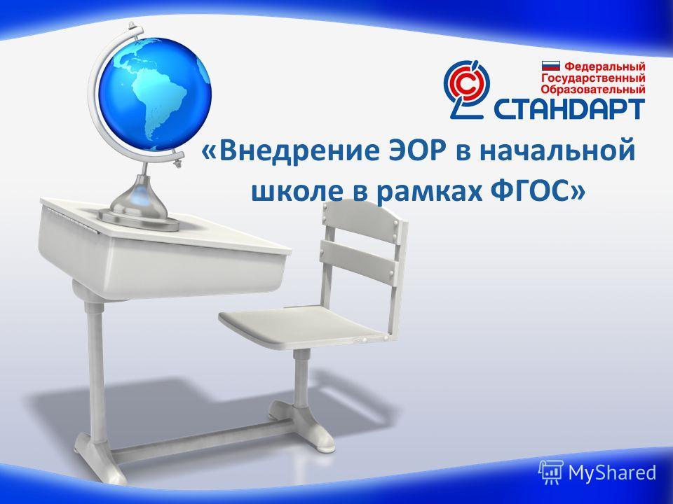 «Внедрение ЭОР в начальной школе в рамках ФГОС»