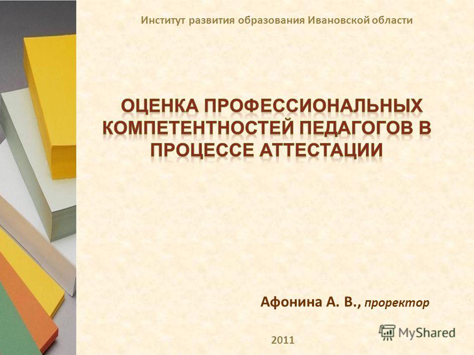 Институт развития образования Ивановской области Афонина А. В., проректор 2011