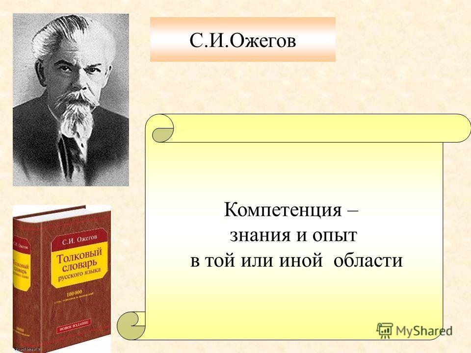 Компетенция – знания и опыт в той или иной области С.И.Ожегов