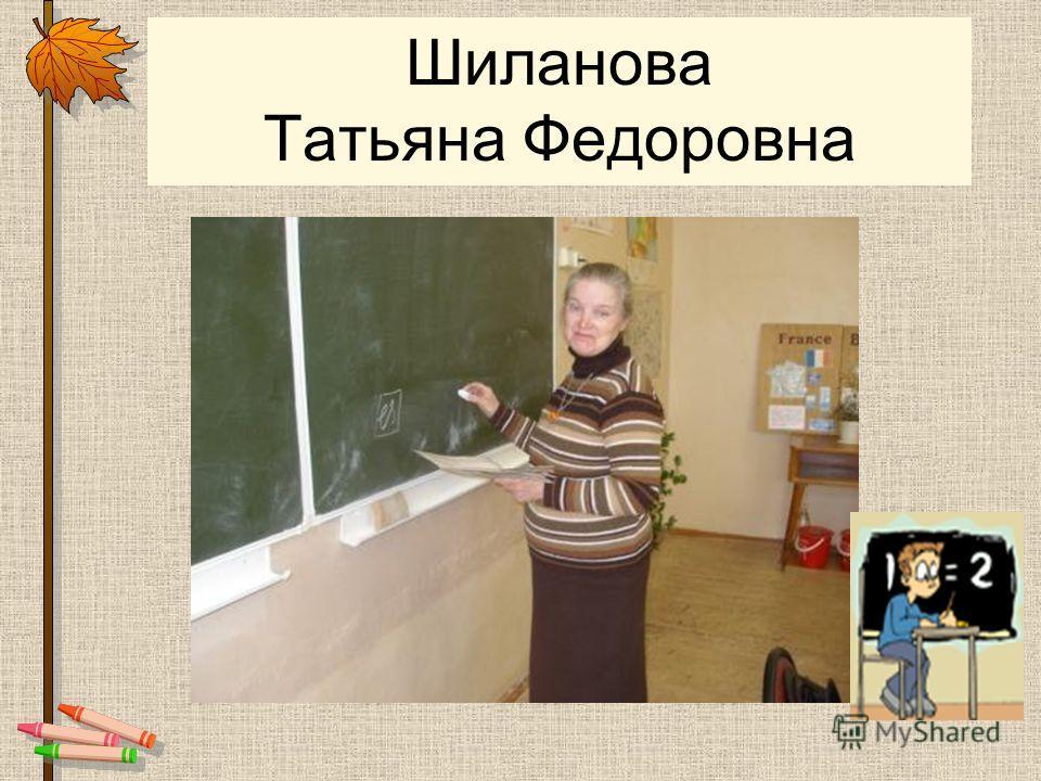 Шиланова Татьяна Федоровна