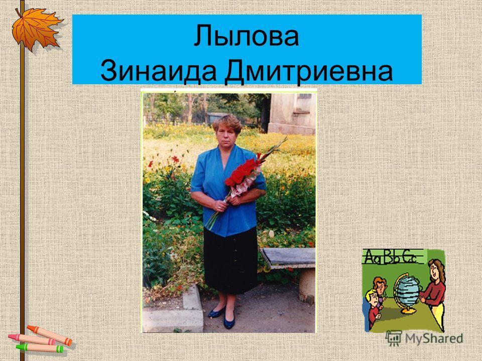 Лылова Зинаида Дмитриевна