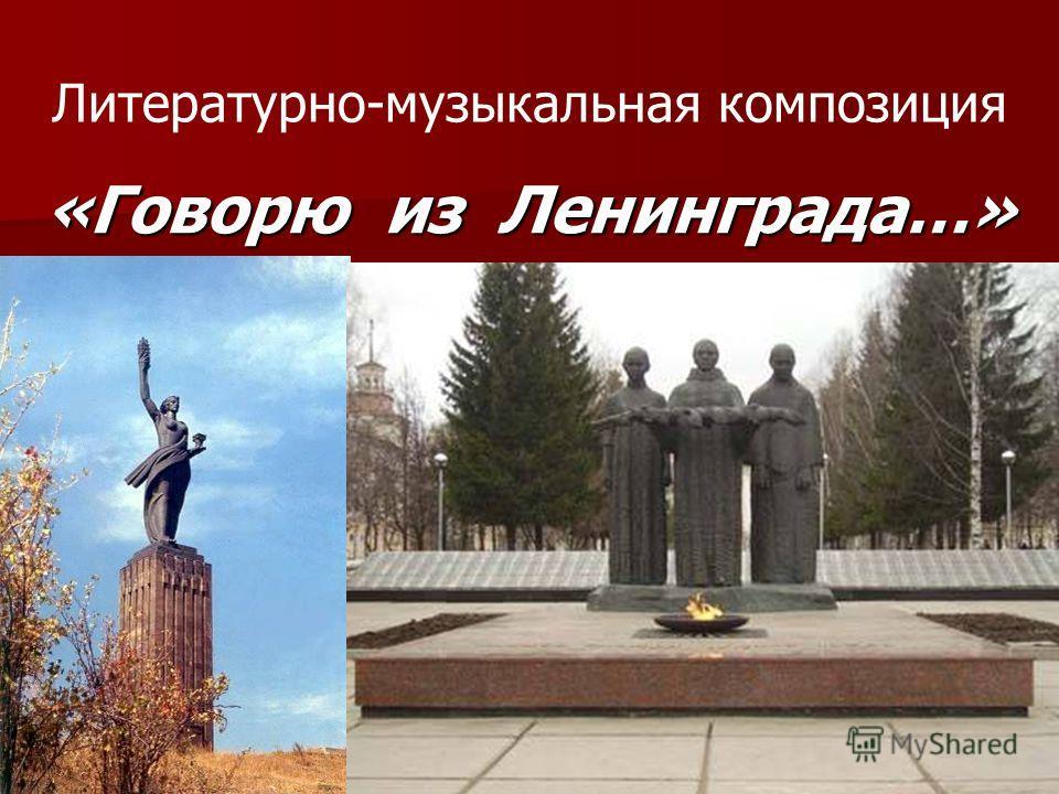 Литературно-музыкальная композиция «Говорю из Ленинграда…»