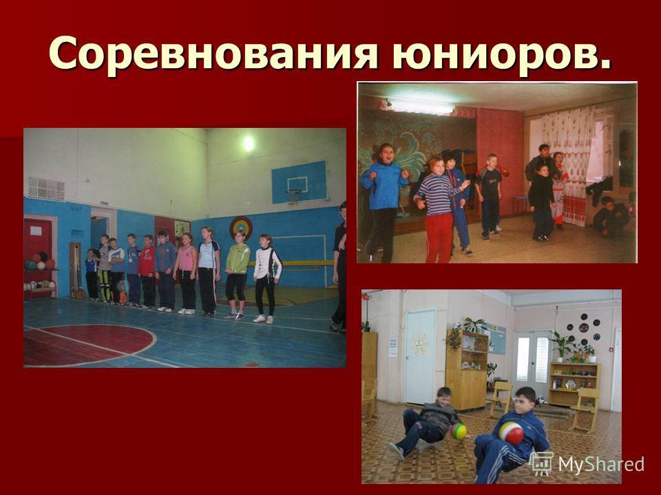 Соревнования юниоров.
