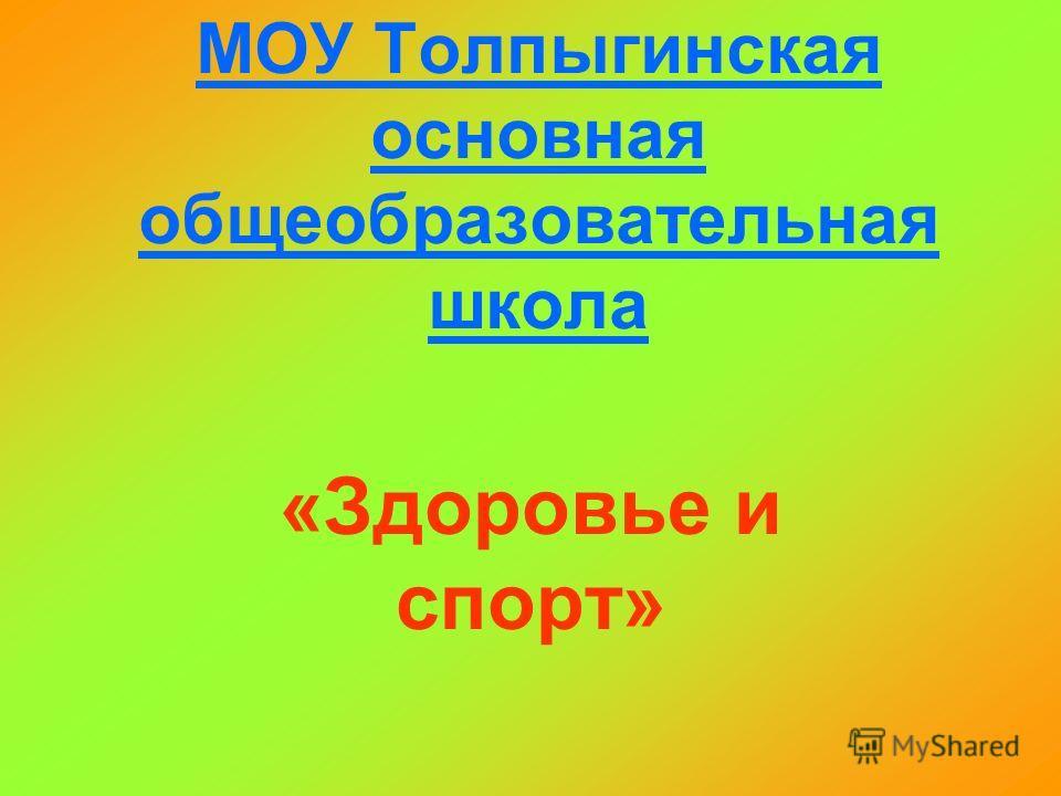 МОУ Толпыгинская основная общеобразовательная школа «Здоровье и спорт»