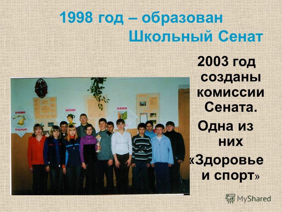 1998 год – образован Школьный Сенат 2003 год созданы комиссии Сената. Одна из них «Здоровье и спорт »