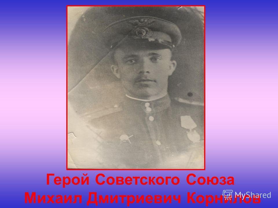 Герой Советского Союза Михаил Дмитриевич Корнилов