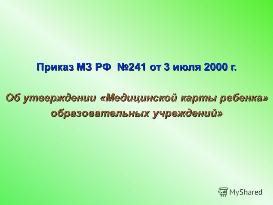 Приказ МЗ РФ 241 от 3 июля 2000 г. Об утверждении «Медицинской карты ребенка» образовательных учреждений»