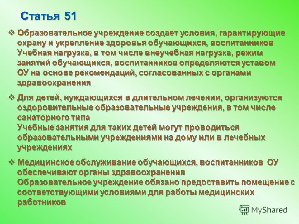 Статья 51 Статья 51 Образовательное учреждение создает условия, гарантирующие Образовательное учреждение создает условия, гарантирующие охрану и укрепление здоровья обучающихся, воспитанников охрану и укрепление здоровья обучающихся, воспитанников Уч
