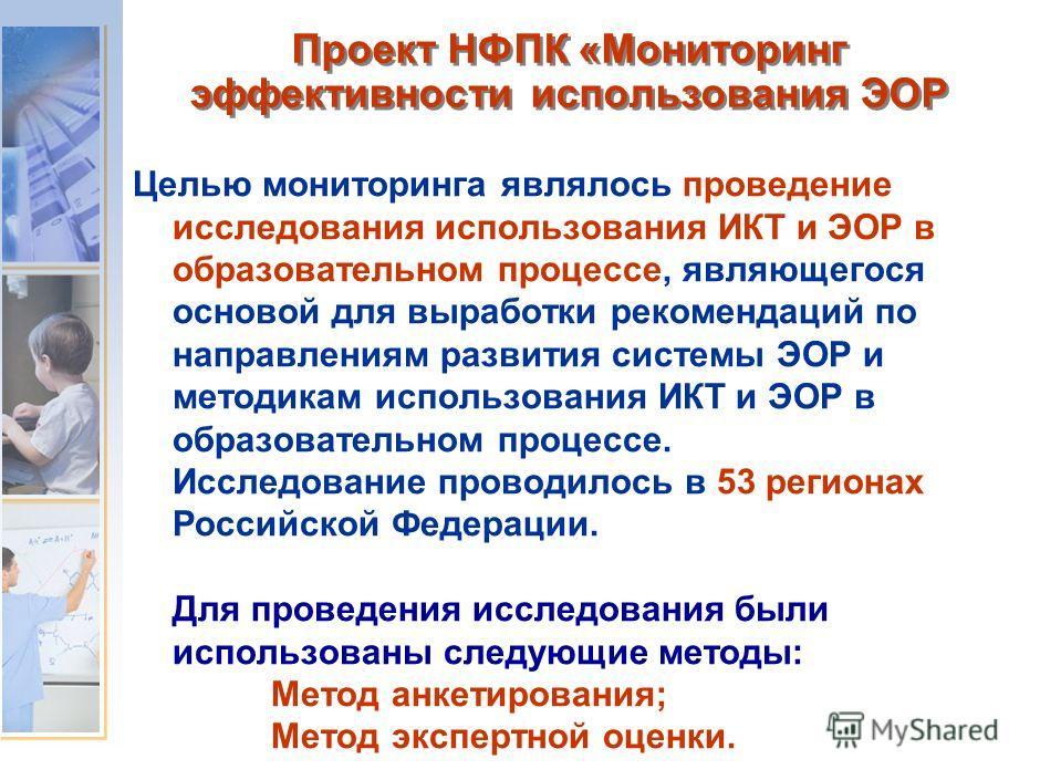 Оснащённость образовательных учреждений Ивановской области Среднее количество компьютеров на 1 школу в 2011 году - 35,2 (в 2010 году – 28,5) Среднее количество интерактивных досок на 1 школу в 2011 году - 9,4 (в 2010 году – 6,6)