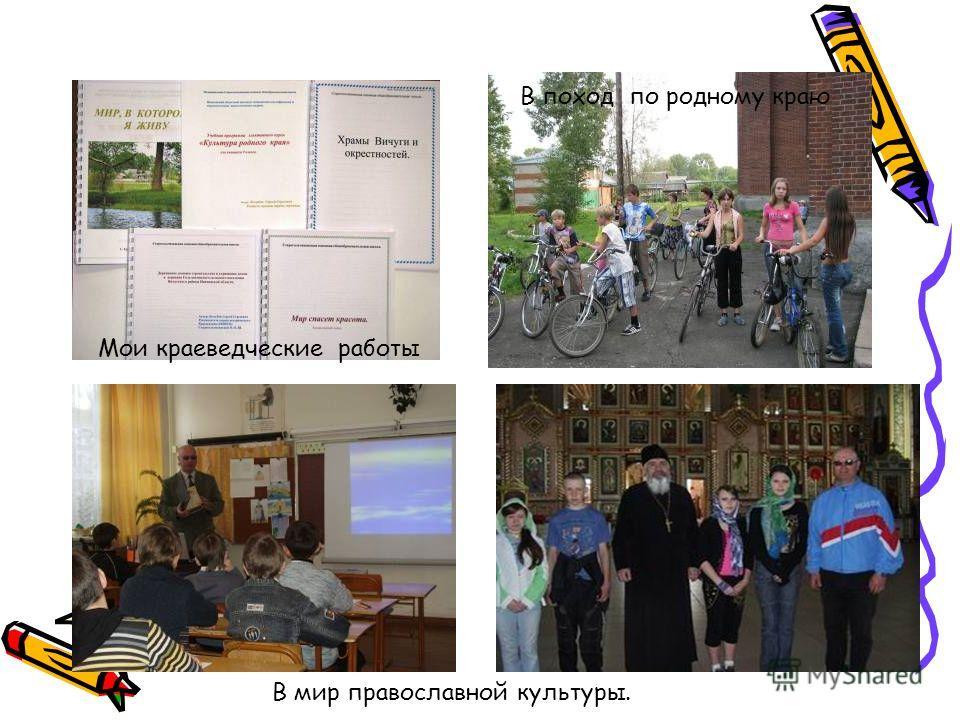 Мои краеведческие работы В поход по родному краю В мир православной культуры.