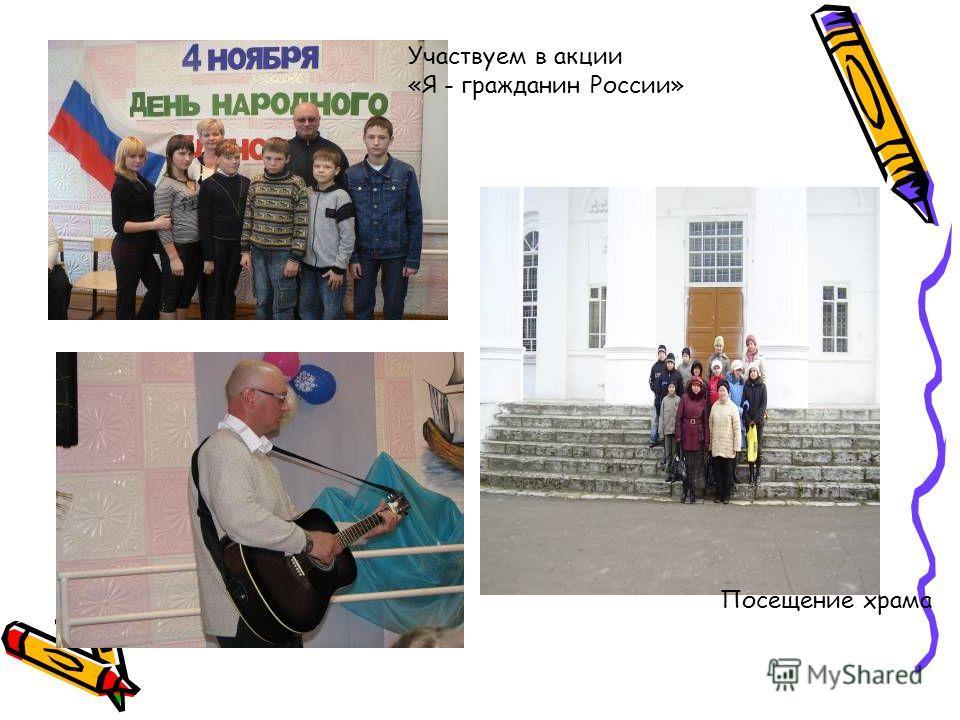 Участвуем в акции «Я - гражданин России» Посещение храма